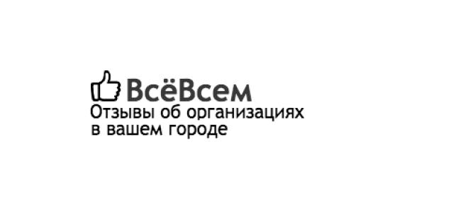 Библиотека №2 – Ялуторовск: адрес, график работы, сайт, читать онлайн