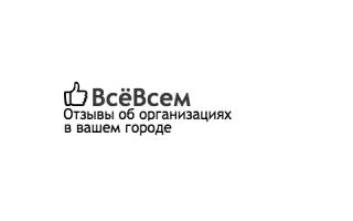 Библиотека №6 – Тобольск: адрес, график работы, сайт, читать онлайн
