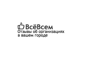 Библиотека – Камышин: адрес, график работы, сайт, читать онлайн