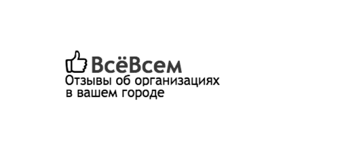 Библиотека №8 – Тобольск: адрес, график работы, сайт, читать онлайн